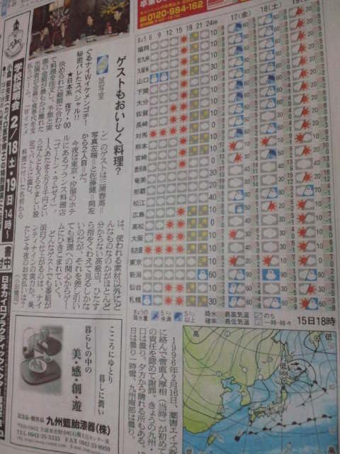 朝日 新聞 天気 欄 変更